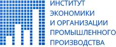Институт экономики и организации промышленного производства СО РАН